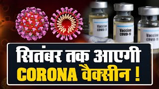 ब्रिटेन Oxford University की प्रोफेसर का दावा, सितंबर तक आएगी Corona वैक्सीन