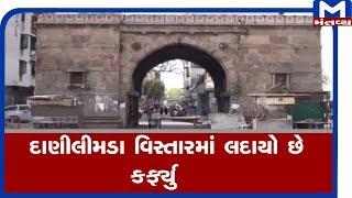Ahmedabad: મંતવ્ય ન્યૂઝની ટીમ પહોંચી શાહઆલમ