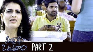 Nuvvu Nenu Okatavudaam Full Movie Part 2 | Latest Telugu Movies | Fatima Sana Shaikh, Ranjith Swamy