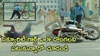 సెక్యూరిటీ గార్డ్ దొంగలని ఎలా పటుకున్నాడో చూడండి | Metro Scenes | Telugu Movie Scenes Latest