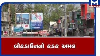 Mahesana : લોકડાઉનનું થઈ રહ્યું છે પાલન