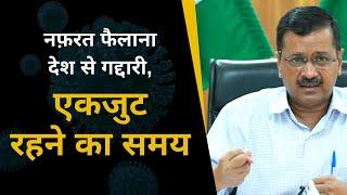 नफ़रत फैलाना देश से गद्दारी, एकजुट रहने का समय | Arvind Kejriwal | Coronavirus Update in Delhi