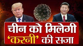 डॉनल्ड ट्रंप की चीन को धमकी....कोरोना वायरस पर झूठ बोलना उसे पड़ेगा भारी