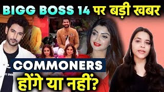 Bigg Boss 14 Makers Discuss On Involving Commoners Or NOT