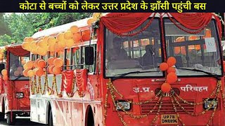 Lockdown के बीच Rajasthan के Kota से Bus द्वारा UP के Jhansi लाये गये Students
