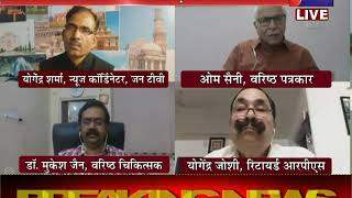 Khas Khabar | Rajasthan में 20 अप्रैल से मॉडिफाइड Lockdown, सरकार के सामने होंगी नई चुनौतियां