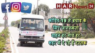 झज्जर जिला प्रशासन पूरी तरह से सजग आमजन को सजग करने की मुहिम HAR NEWS 24