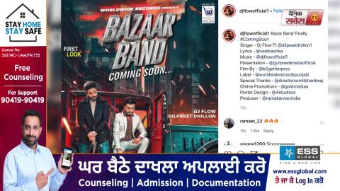 Bazaar Band | Dilpreet Dhillon | Dj Flow | New Punjabi Songs 2020 | Dainik Savera