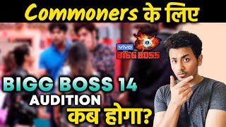 Bigg Boss 14 Auditions For Commoners To Begin From May? | Salman Khan Show