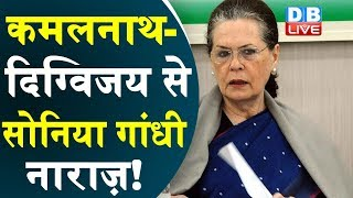 Kamalnath- Digvijay से Sonia Gandhi नाराज़! Madhya Pradesh के नेताओं से नाखुश हाईकमान? #DBLIVE