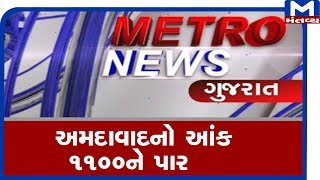 METRO NEWS (19/04/2020)