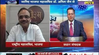 Charcha || BJP के महासचिव डॉ. अनिल जैन EXCLUSIVE || JANTA TV
