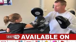 DAVID WARNER ने बेटी को बॉक्सिंग सिखाते हुए VIDEO किया शेयर