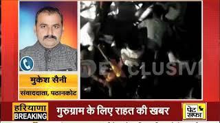 Pathankot मे उड़ी सोशल डिस्टेंस की धज्जियां,सरकारी राशन लेने के लिए उमड़ी लोगों की भीड़