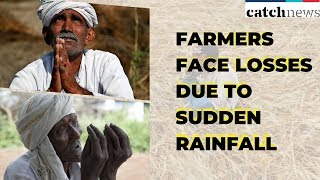Farmers Face Losses Due To Sudden Rainfall | Latest News in English | Catch News
