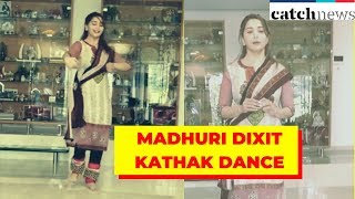 Madhuri Dixit Shares Another Video Of Her Kathak Dance Amid Lockdown | Bollywood News | Catch News