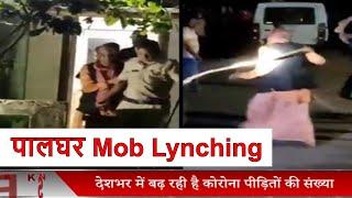 Mob Lynching 110 लोगों की साजिश, पालघर बच्चा चोर समझकर 2 साधुओं की गांव वाले ने बुरी तरह से पिटाई...