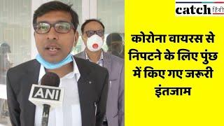 कोरोना वायरस से निपटने के लिए पुंछ में किए गए जरूरी इंतजाम | Latest News | Catch Hindi