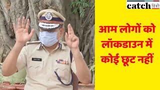 कोरोनावायरस: बिहार के डीजीपी का बयान- आम लोगों को लॉकडाउन में कोई छूट नहीं | Catch Hindi