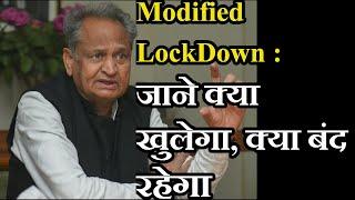 Rajasthan Modified LockDown : राजस्थान में लागू हुआ, जाने क्या खुलेगा, क्या बंद रहेगा
