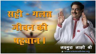 सही- गलत जीवन की पहचान | Are you on the right path? | Sadhguru Sakshi Shri