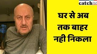 न्यूयॉर्क से मुंबई आये एक महीना हो गया घर से अबतक बाहर नही निकला:अनुपम खेर | Catch Hindi