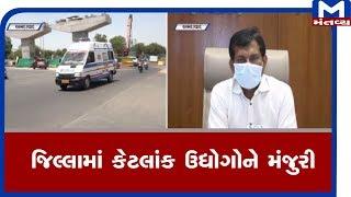 Ahmedabad : જિલ્લામાં કેટલાંક ઉદ્યોગોને મંજુરી
