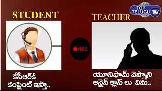 Student And Teacher Call Record   Latest Viral Videos   Private Schools Fee Issue   Top Telugu TV