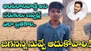 అంటరానివాణ్ణి అని సరుకులు ఇవ్వట్లే .! | Boy Request To CM Jagan | Essential Goods | Prakasham | AP