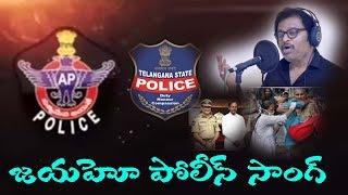 జయహో పోలీస్ సాంగ్ | Music DIrector Koti Jayaho Police Song | Telangana Police | AP Police