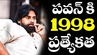Pawan Kalyan 1998 Specializing | Tollywood News | Pawan Kalyan Latest News | Top Telugu TV