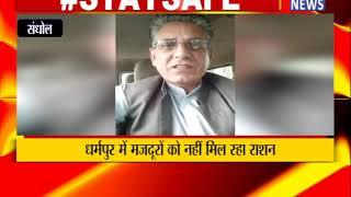 संधोल : माकपा नेता भूपेंद्र ने ANV News को दी जानकारी ! ANV NEWS HIMACHAL PRADESH !