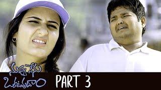 Nuvvu Nenu Okatavudaam Full Movie Part 3 | Latest Telugu Movies | Fatima Sana Shaikh, Ranjith Swamy