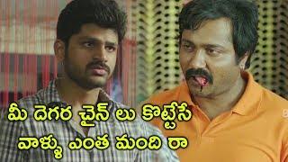 మీ దెగర చైన్ లు కొట్టేసే వాళ్ళు ఎంత మంది రా | Metro Scenes | Telugu Movie Scenes Latest