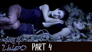 Nuvvu Nenu Okatavudaam Full Movie Part 4 | Latest Telugu Movies | Fatima Sana Shaikh, Ranjith Swamy