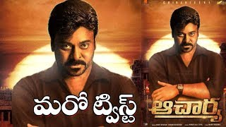 Chiranjeevi Acharya Movie Updates | Koratala Siva Chiranjeevi Combo Movie | Tollywood New Movie