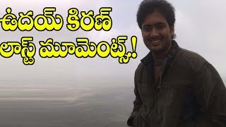 Actor Uday kiran Last Moments | Tollywood Gassyps | Chiranjeevi | Top Telugu TV