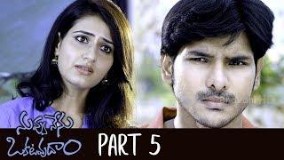 Nuvvu Nenu Okatavudaam Full Movie Part 5 | Latest Telugu Movies | Fatima Sana Shaikh, Ranjith Swamy