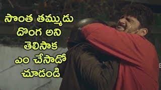 సొంత తమ్ముడు దొంగ అని తెలిసాక ఎం చేసాడో చూడండి | Metro Scenes | Telugu Movie Scenes Latest