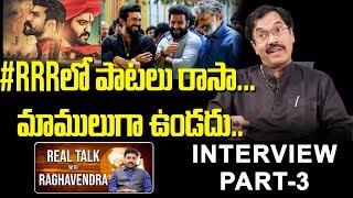 Suddala Ashok Teja Interview | RRR Movie Songs | NTR | Rajamouli | Top Telugu TV