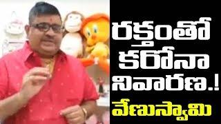 Venu Swamy Astrologer About Coronavirus Vaccine   Telangana Lockdown Extension   Top Telugu TV