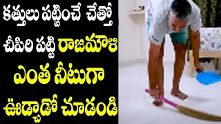 SS Rajamouli Cleaning His House | Rajamouli Washing Clothes | RRR Movie | Lockdown Effect