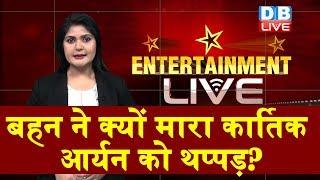 बहन ने क्यों मारा Kartik Aryan को थप्पड़? Kartik Aryan Fight with Sister Kritika in Home Quarantine