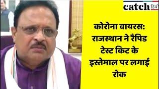 कोरोना वायरस: राजस्थान ने रैपिड टेस्ट किट के इस्तेमाल पर लगाई रोक | Catch Hindi