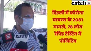 दिल्ली में कोरोना वायरस के 2081 मामले, 78 लोग रेपिड टेस्टिंग में पॉजिटिव: सत्येंद्र जैन