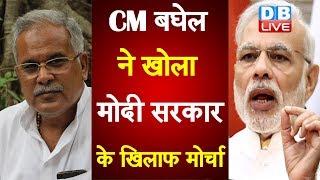 CM Bhupesh Baghel  ने खोला मोदी सरकार के खिलाफ मोर्चा | केंद्र सरकार दोहरा मापदंड अपना रही है- बघेल