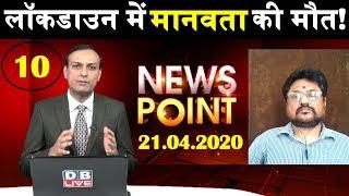 News Point | लॉकडाउन में मानवता की मौत! Lockdown in india | #DBLIVE| #DBLIVE