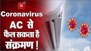 Coronavirus को लेकर नया शोध, AC से भी है संक्रमण फैलने का खतरा