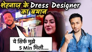 Dress Designer Reaction On Shehnaz Gill; Here's What He Said