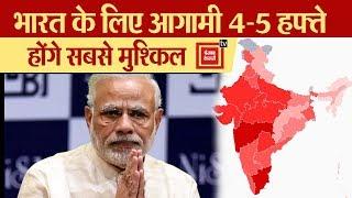 कोरोनावायरस : भारत के लिए सबसे मुश्किल समय अब, इसीलिए बढ़ाया गया लॉकडाउन